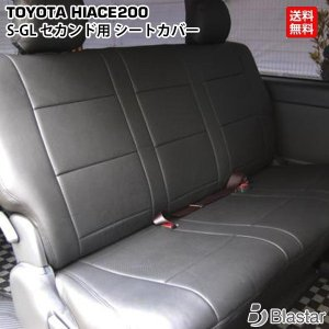 5パターン! ハイエース シートカバー スーパーGL S-GL専用 セカンド用 レジアスエース 20...