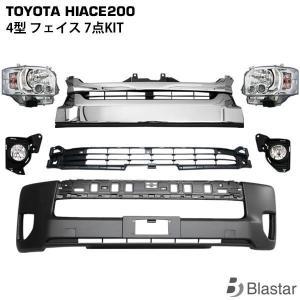 ハイエース 200系 現行 ルック 4型 5型 6型 フェイスキット 標準 ワイド バンパー ヘッド...