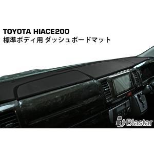 ハイエース 200系 ダッシュボード レザーマット 標準ボディ用 ブラックレザー PVCレザー