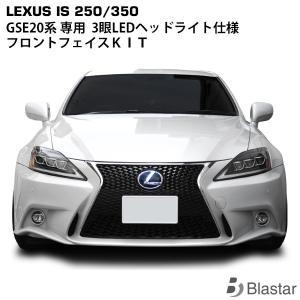 レクサス IS250 IS350 GSE20系専用 現行ルック フロントキット (LEDヘッドライト...