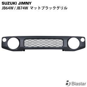 新型 ジムニー JB64W JB74W マットブラックグリル