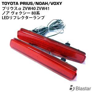 プリウスα ZVW40 ZVW41 ノア ヴォクシー 80系 トヨタ 標準 グレード 専用 LEDリ...