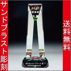 トロフィー 名入れ 表彰式 発表会 社内表彰 イベント 優勝 CR−12 Lサイズ    blastglass