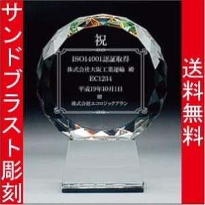 トロフィー 名入れ 表彰式 スポーツ 社内表彰 イベント 優勝 CR−13 Mサイズ    blastglass