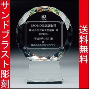 トロフィー 名入れ 表彰式 発表会 社内表彰 イベント 優勝 CR−13 Mサイズ    blastglass