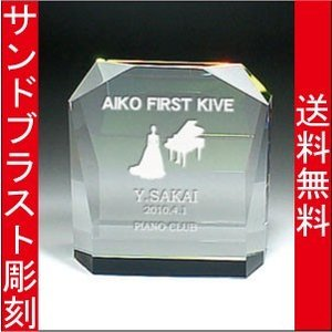 トロフィー 名入れ 表彰式 発表会 社内表彰 イベント 優勝 CR−14 Lサイズ    blastglass