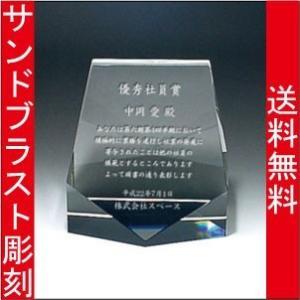 トロフィー 名入れ 表彰式 発表会 社内表彰 イベント 優勝 CR−15 Mサイズ    blastglass