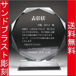 表彰盾 名入れ 表彰式 発表会 社内表彰 イベント 優勝 DP−12 S|blastglass