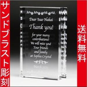表彰盾 名入れ 表彰式 発表会 社内表彰 イベント 優勝 DP−13 L|blastglass