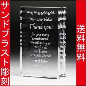 表彰盾 名入れ 表彰式 発表会 社内表彰 イベント 優勝 DP−13 S|blastglass