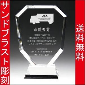 表彰盾 名入れ 表彰式 発表会 社内表彰 イベント 優勝 DP−2 L  |blastglass