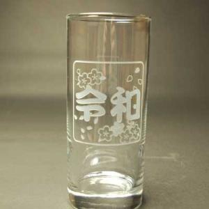 新元号記念 グラス タンブラー Lサイズ  送料無料|blastglass