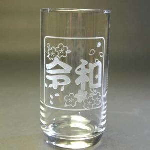 新元号記念 グラス タンブラー Mサイズ 送料無料|blastglass