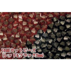 ビーズ 16面 カットビーズ レッド & ブラック 5mm 約15g 約240ヶ入り|blaze-japan