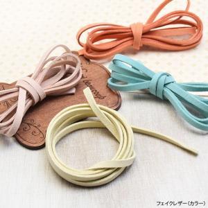 フェイクレザー カラー コード 紐|blaze-japan