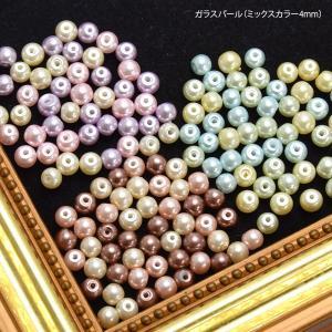 ガラス パール ミックス カラー 4mm パーツ|blaze-japan