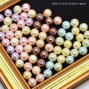 ガラス パール ミックス カラー 8mm パーツ|blaze-japan