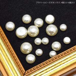 プラ パール ビーズ ボタン 片穴 4個入り・6個入り|blaze-japan