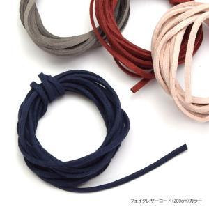 フェイク レザー コード 200cm カラー 紐 アクセサリー パーツ|blaze-japan