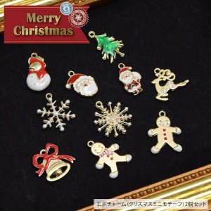 エポチャーム クリスマスミニモチーフ 2個セット クリスマス|blaze-japan