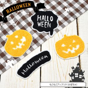 もこもこ アップリケ かぼちゃ|blaze-japan