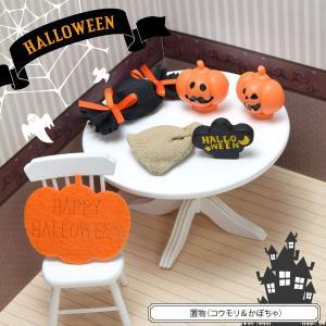 置物 コウモリ&かぼちゃ ハロウィン|blaze-japan