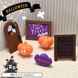 置物 キャンディ&かぼちゃ ハロウィン|blaze-japan