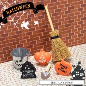 置物 ハウス&かぼちゃ ハロウィン|blaze-japan