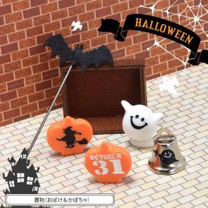 置物 おばけ&かぼちゃ ハロウィン|blaze-japan