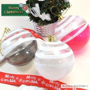 オーナメント ストライプカラー クリスマス ツリー 飾り 雑貨 インテリア|blaze-japan