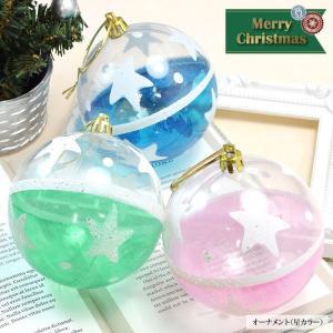 オーナメント 星 カラー クリスマス ツリー 飾り インテリア 雑貨