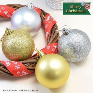 オーナメント ラメ マット ボール 2個セット クリスマス ツリー 飾り インテリア 雑貨|blaze-japan