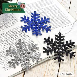 オーナメント 結晶 ラメ クリスマス ツリー 飾り インテリア 雑貨 雪|blaze-japan