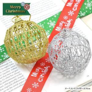 オーナメント ラメ ボール 6cm クリスマス インテリア 雑貨|blaze-japan