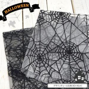 デザイン チュール 生地 40×40cm  蜘蛛の巣 クモ イベント ハロウィン|blaze-japan