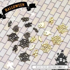 ミニパーツ ゴースト ハウス 10個セット BLAZE ハロウィン ゴールド 真鍮 小 メタル|blaze-japan