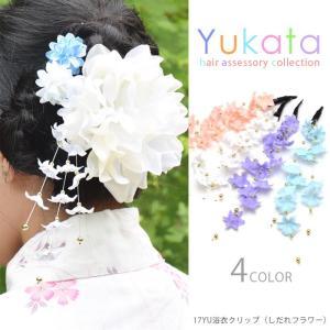 浴衣 髪飾り クリップ しだれフラワー ヘアアクセサリー 小物|blaze-japan