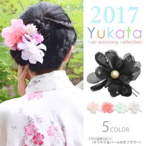 浴衣 髪飾り Uピン キラキラ&パール付き フラワー ヘアアクセサリー 小物|blaze-japan