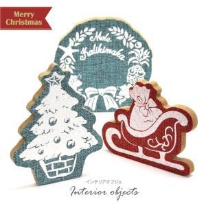 インテリア オブジェ マルチ BLAZE クリスマス 雑貨 飾り ディスプレイ そり ツリー リース|blaze-japan