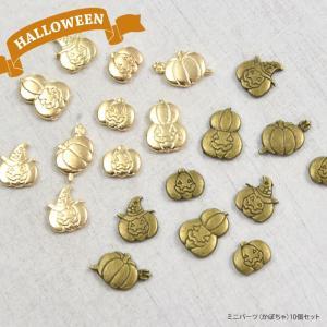 ミニパーツ かぼちゃ 10個セット BLAZE ハロウィン アクセサリー パーツ かぼちゃ|blaze-japan