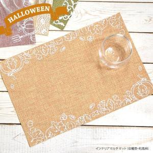 インテリア マルチ マット 収穫祭 和柄風 BLAZE ハロウィン 雑貨 ランチョンマット 敷物|blaze-japan