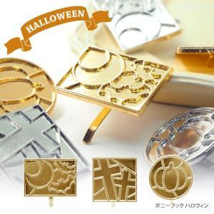 ポニーフック ハロウィン BLAZE ヘアフック セッティング 台座 レジン ゴールド|blaze-japan