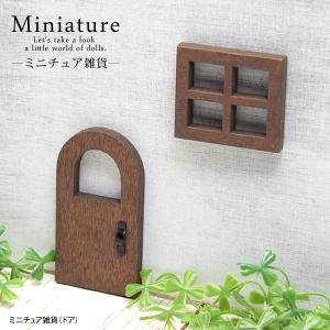 ミニチュア 雑貨  ドア インテリア|blaze-japan
