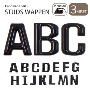スタッズワッペン アルファベット 3個セット A〜N BLAZE アイロンワッペン blaze-japan