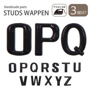 スタッズワッペン アルファベット 3個セット O〜Z BLAZE ハンドメイド アイロンワッペン blaze-japan