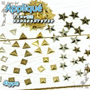 アイロン接着 メタル スタッズ アップリケ ワッペン|blaze-japan