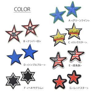 刺繍 ワッペン スター バラエティー 2枚セット BLAZE ハンドメイド アイロン 接着 blaze-japan 02