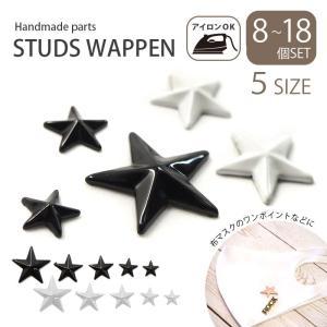 スタッズ ワッペン ブラック & ホワイト スター BLAZE ハンドメイド アクセサリーパーツ blaze-japan