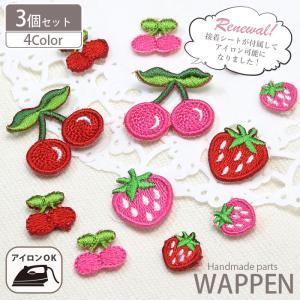 縫い付けワッペン フルーツ 3個セット BLAZE|blaze-japan