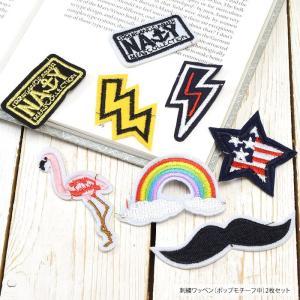 刺繍ワッペン ポップモチーフ中 2枚セット BLAZE|blaze-japan